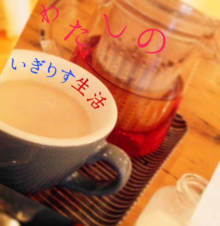 """The record of my life in UK has started. """"My British Life""""「わたしのいぎりす生活」 #Japanese #UK #1"""