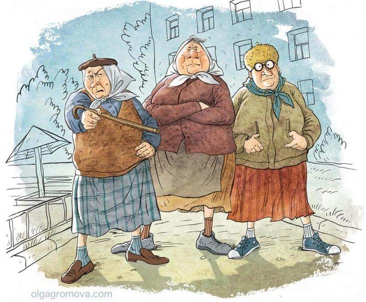 Смешные старушки прикольные картинки свою квартиру