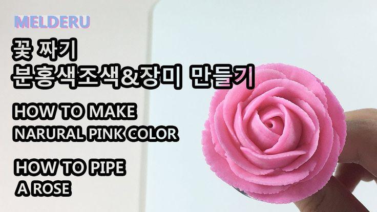 분홍 조색하고 분홍 장미 만들기! [멜데루] HOW TO MAKE PINK COLOR AND PIPE A ROSE [MELDERU] バラ, 花 ケーキ - YouTube