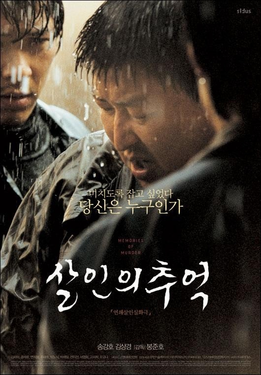 memories of murder. Corea