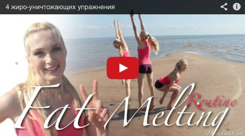 4 жиро-уничтожающих упражнения http://youtu.be/-a7TSgtHpZ0 Интенсивная - действенная тренировка! Прокачает попку, ноги уничтожит кучу калорий и растопит жир. Всем делать! :)  Вступить в эксклюзивный клуб Тело Мечты можно в любое время здесь - http://misswhy.me/moi-uslugi/  Календарик тренировок можно получить зарегестрировавшись на рассылку здесь:  http://dreambody.club #DreamBodyClub