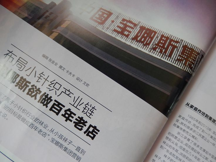 Chinese layout in magazine, Tai'an