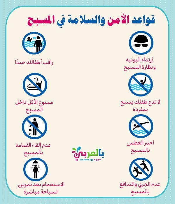 نصائح السلامة في تدريب السباحة للآباء والأطفال بالعربي نتعلم