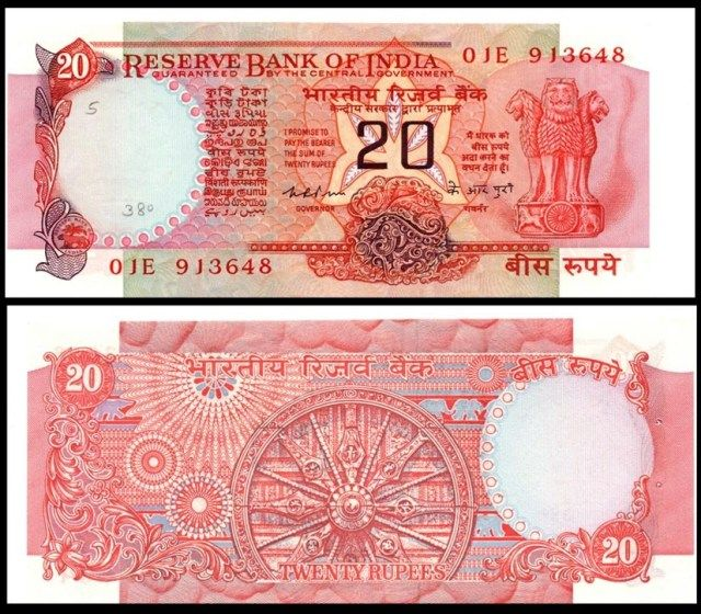 India 20 Rupees Ashoka Pillar B264 P82 India Vintage India