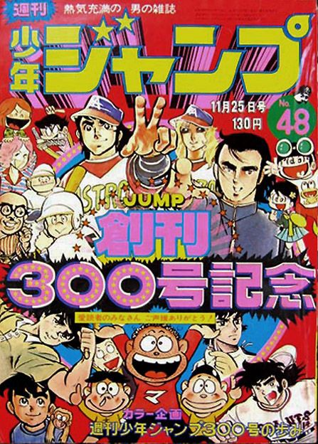 All sizes | Weekly Shonen Jump_1974-48 | Flickr - Photo Sharing!