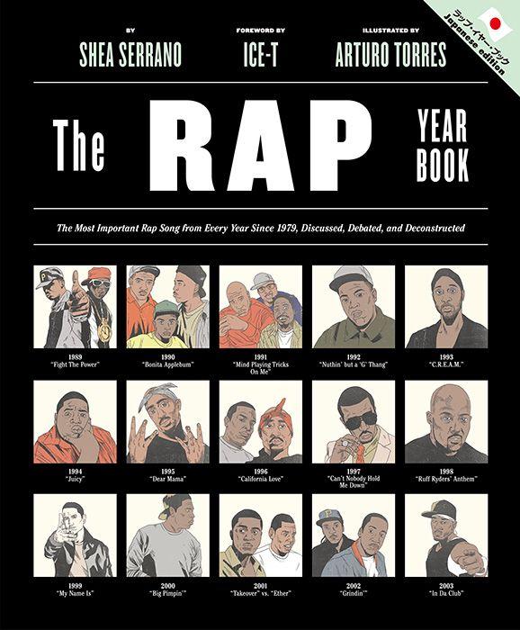 『ラップ・イヤー・ブック イラスト図解 ヒップホップの歴史を変えたこの年この曲』表紙