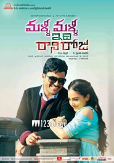 Malli Malli Idi Rani Roju Telugu Movie Online - Sharwanand and Nithya Menen. Directed by Kranthi Madhav. Music by Gopi Sunder. 2015 [U]