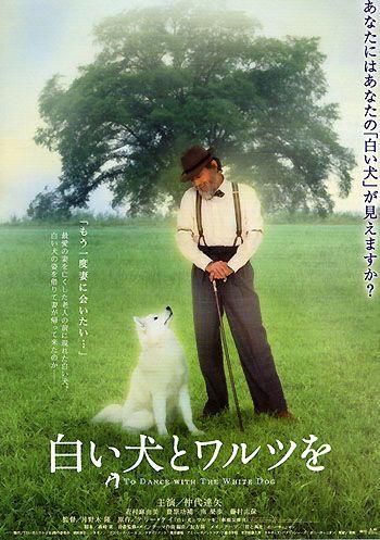 白い犬とワルツを ★★2.0