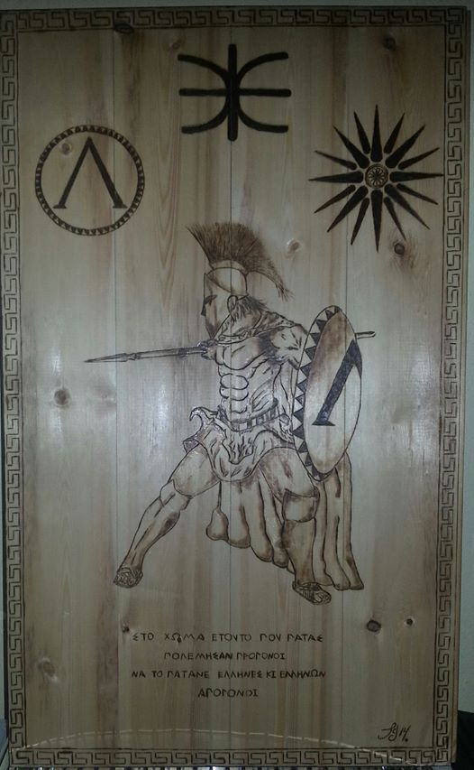 Greek warrior PyroArt
