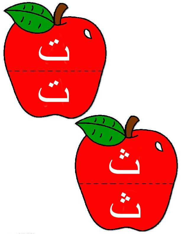 Puzzles pommes alphabet arabe