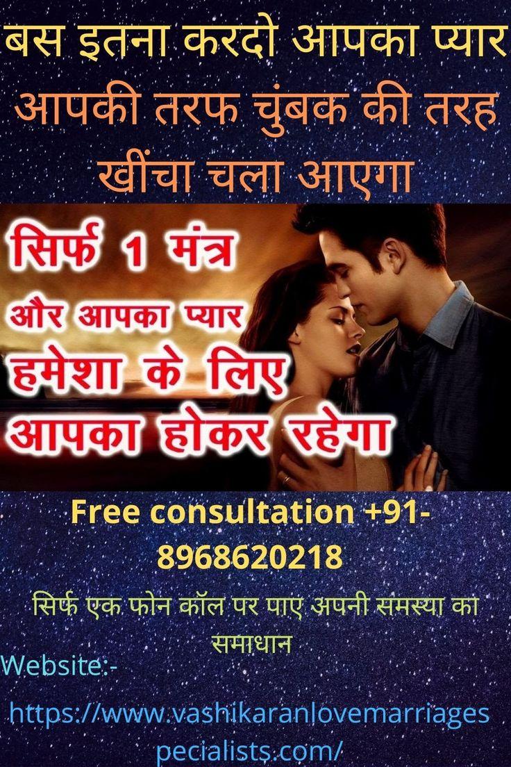 Powerful vashikaran mantra kali get your love back in life