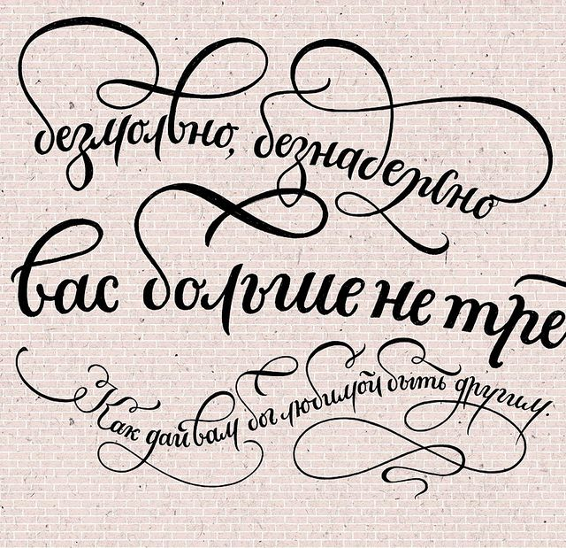 """Calligraphy for """"The Long Stories Of Perm"""" festival. /sketches/ by Marina Marjina, via Flickr"""