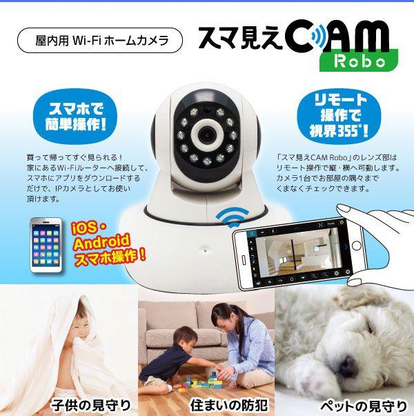 【防犯カメラ】Glanshield(グランシールド)スマ見えCAM Robo Wi-Fiホームカメラ | mayurio