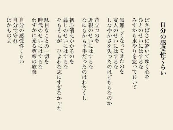 自分の感受性くらい 自分で守れ ばかものよ…茨木のり子さんの詩。松田美由紀さんがFacebookでトップ表示にしていて… on Twitpic