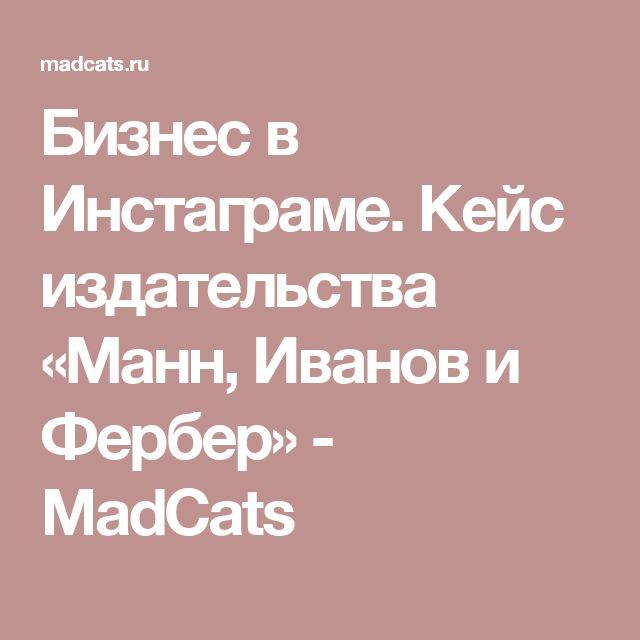 Бизнес в Инстаграме. Кейс издательства «Манн, Иванов и Фербер» - MadCats