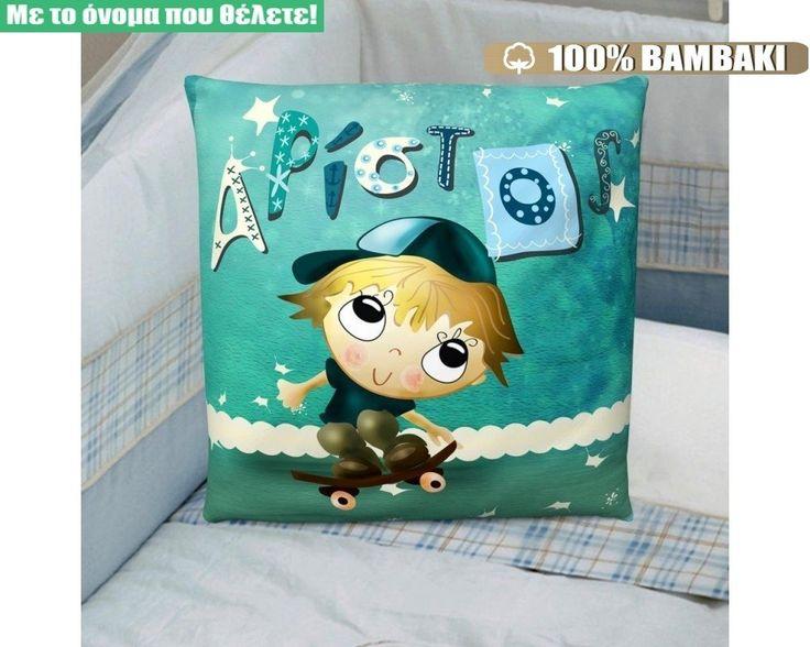 Skates on... , 100 % βαμβακερό διακοσμητικό μαξιλάρι, με το όνομα που θέλετε!,12,90 €,https://www.stickit.gr/index.php?id_product=16980&controller=product