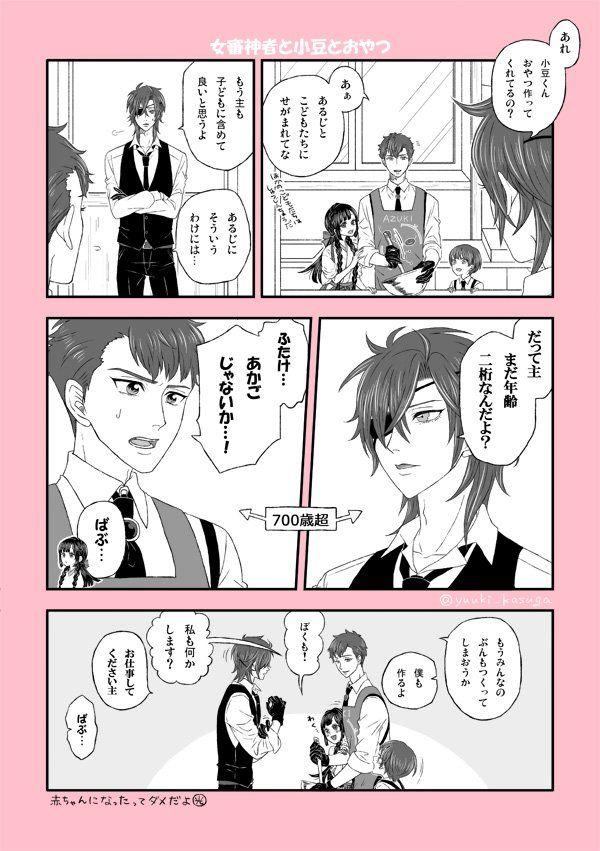 Touken Ranbu おしゃれまとめの人気アイデア Pinterest Mikado 面白い漫画 漫画 刀剣乱舞 さにわ