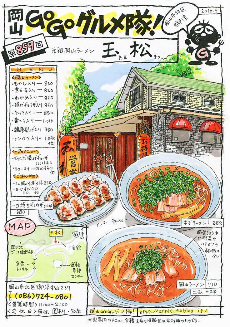 辛香峠にある人気のラーメン屋さん。豚骨醤油にはちみつ等をブレンドした少し甘めのスープ。こってりそうに見えて意外にあっさり。トッピングもいろいろ楽しめます。...
