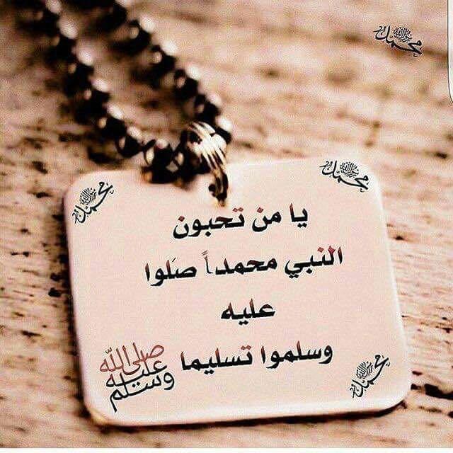 اللهم صل على محمد خير الأولين والآخرين وعلى آله الطيبين الطاهرين وأصحابه الغر الميامين ومن تبع هديه إلى يوم الدين