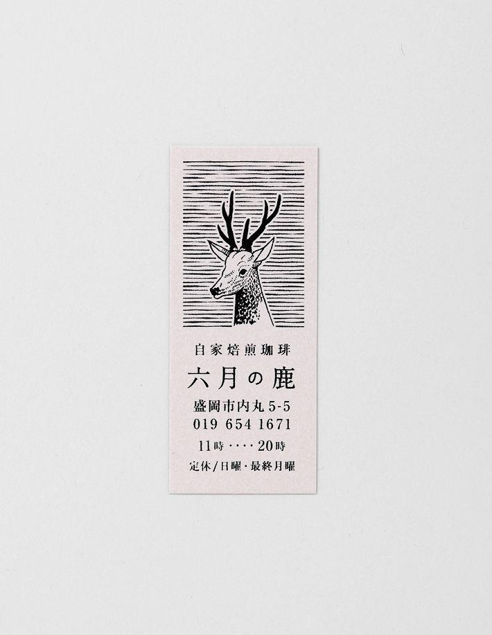 自家焙煎珈琲 六月の鹿 ショップカード | Rokugatsunoshika (coffee roasting house) / #businesscard / homesickdesign