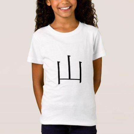 山, Mountain T-Shirt - tap, personalize, buy right now!
