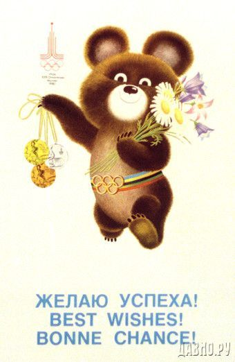 Olympics Moscow 1980. I remember the flower remake of misha the bear near Lenin hills Olympic stadium