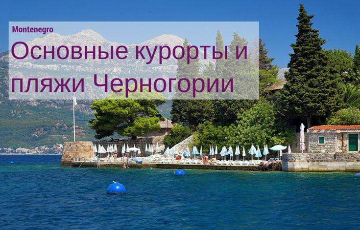 Курорты и пляжи Черногории