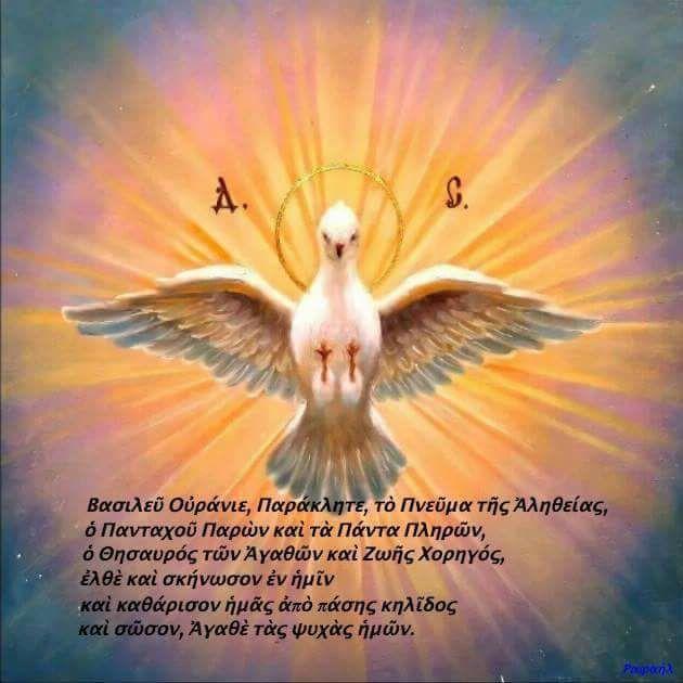Άγιο Πνεύμα (ΚΤ)
