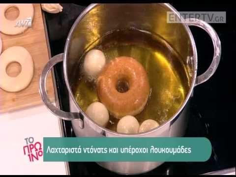 Entertv: Ντόνατς και λουκουμάδες από την Αργυρώ Μπαρμπαρίγου Β'