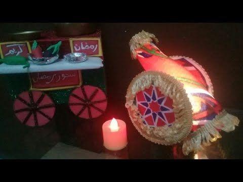 زينة رمضان مدفع رمضان على طريقتي روووعه ديكورات رمضانية Youtube Ramadan Crafts Ramadan Decorations Clay Fairy House