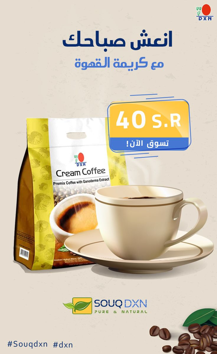 كريمة القهوة Cream Pure Products Ganoderma