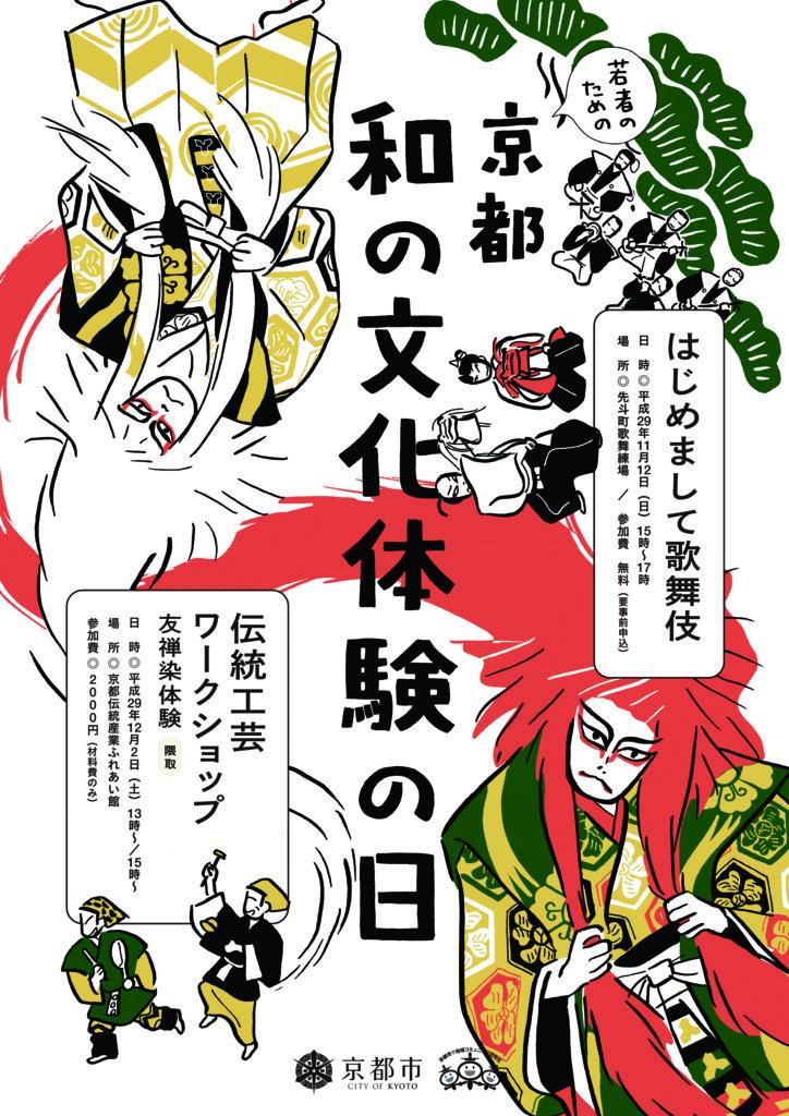 京都和の文化体験の日チラシイラストを描きました レイアウト