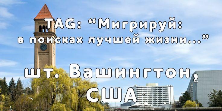 «Мигрируй» выражает благодарность новому участнику проекта — Светлане, которая  согласилась ответить на наши вопросы о своей иммиграции в штат Вашингтон, США из города Бишкек, Киргизия...