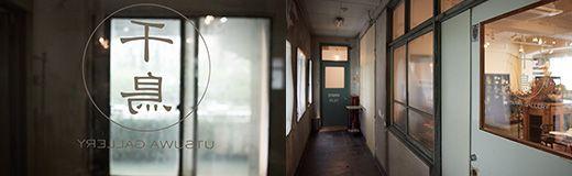ギャップの先に広がる異空間ギャラリー 千鳥 UTSUWA GALLERY - HAIRCATALOG.JP/ヘアカタログ.JP