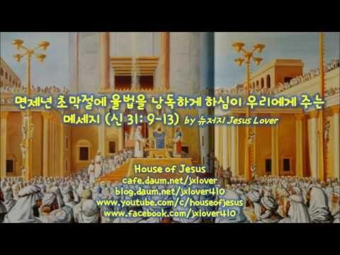 [신명기] 면제년 초막절에 율법을 낭독하게 하심이 우리에게 주는 메세지 (신 31: 9-13) by 뉴저지 Jesus Lover