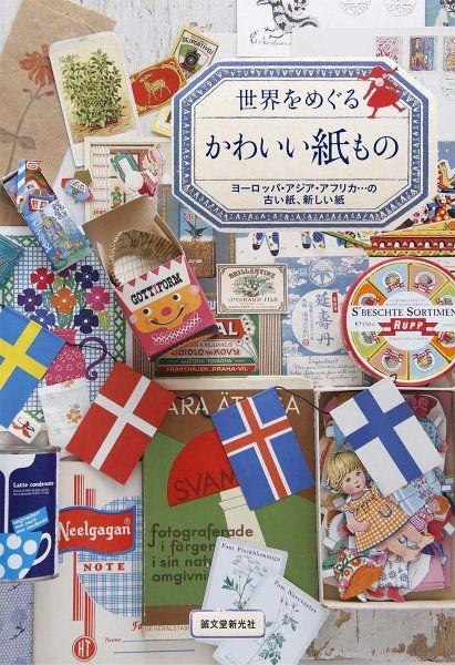 世界をめぐる かわいい紙もの: ヨーロッパ、アジア、アフリカ…の古い紙、新しい紙:Amazon.co.jp:本