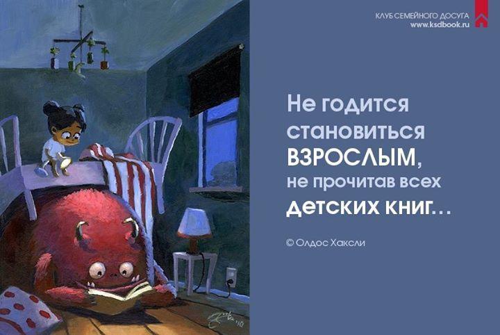 Не годится становиться взрослым, не прочитав всех детских книг... (Олдос Хаксли)