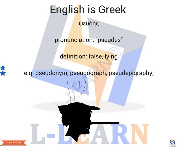Ψευδής.  #English #Greek #language #Αγγλικά #Ελληνικά #γλώσσα #LLEARN