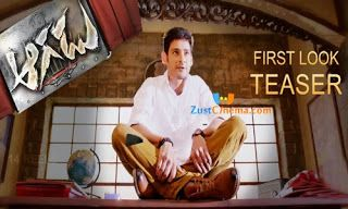 Mahesh Babu, Tamannaah starrer Aagadu movie firstlook teaser, Direction by Srinu Vytla, Music by Thaman SS,