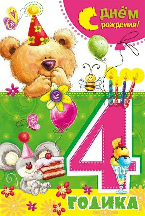 Открытка поздравление девочке 4 года с днем рождения