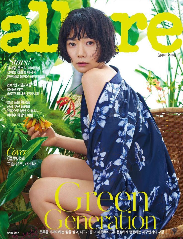 Allure Korea Magazine April 2017 Korean Actress Sense8 Bae Doona cover