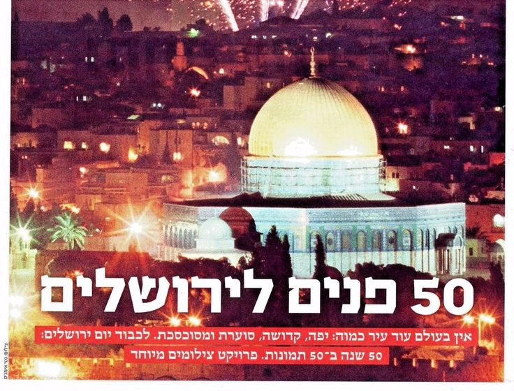 Jerusalem 50th Anniversary of Reunification Israel Hebrew Newspaper Magazine 26p #YediothAhronoth