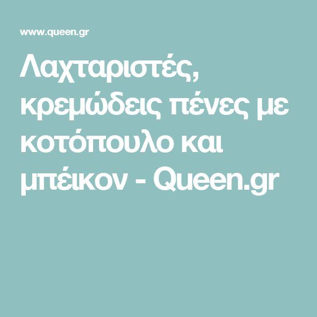 Λαχταριστές, κρεμώδεις πένες με κοτόπουλο και μπέικον - Queen.gr