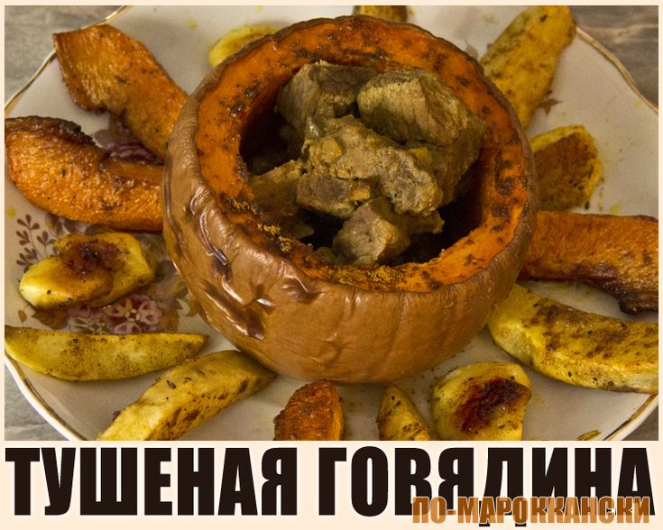 Тушеная говядина по-мароккански - это не просто блюдо, это полноценныйобед на четыре персоны. Причем праздничный. И очень вкусный. Как и марокканская кухня