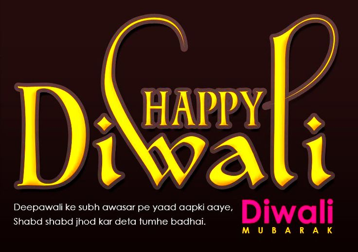 Happy Diwali 2016 Images Free Download | Happy Diwali Greetings | Happy Diwali Wishes SMS Messages In Hindi English