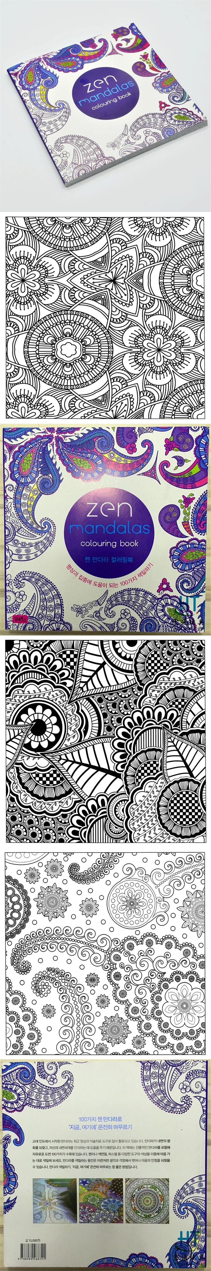 Mandala Book 104pages Hardcover Stress Relieving Drawing Material Mandalas Para Colorear Painting Graffiti Adult Coloring Books