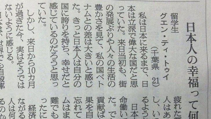 本当の豊かさとは何なのか? 最近、都会を離れ働き方を考える人も増えていると聞きます。 このベトナム人留学生が感じた日本に対する想いはまさに私たち日本人が直面している問題のひとつと言えると思います。 私たち日本人にとっての幸福って何なのでしょうか?