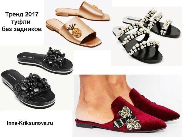 Туфли без задников 2017, гламурный декор