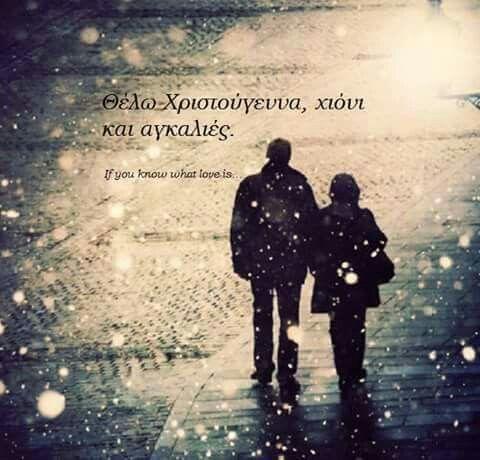Θέλω Χριστούγεννα χιόνι και αγκαλιές