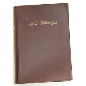 Sinhalese Bible / Sinhala Union (Old) Version OV52 / Sri Lanka / Helabasa  $69.99